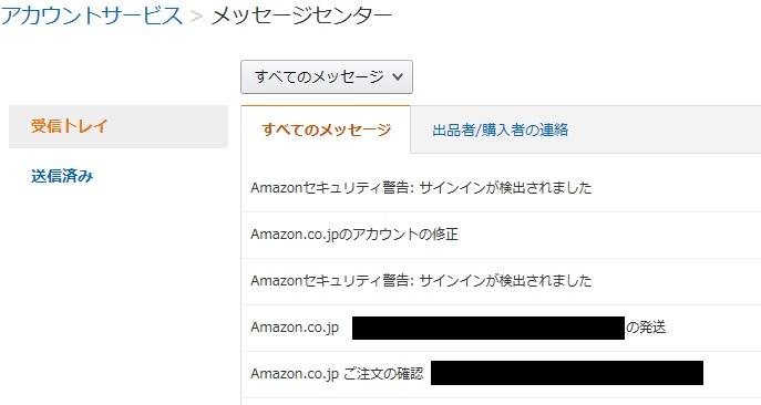 アマゾン ペイ 迷惑 メール